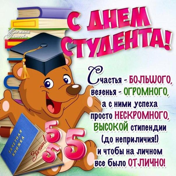 Милые открытки на день студента