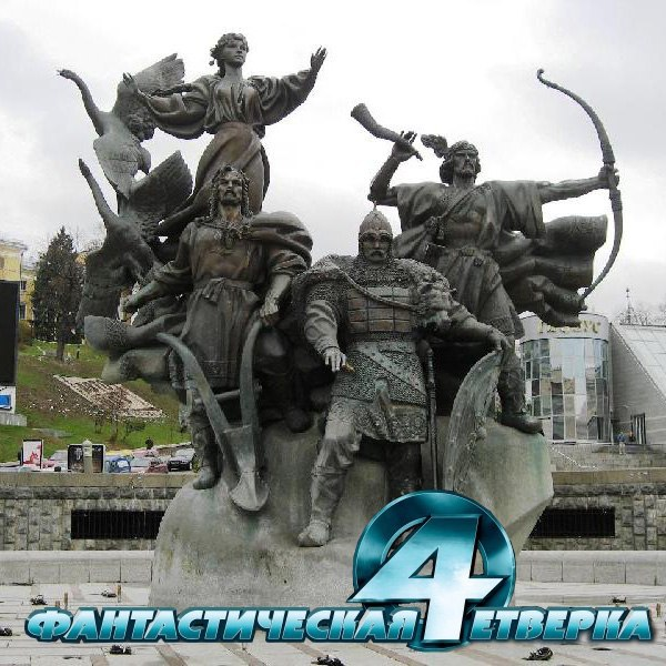 Фантастическая четверка Украины