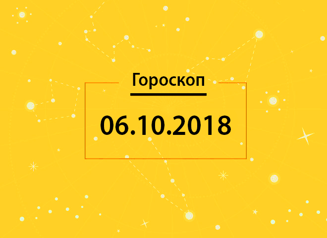 Гороскоп на сегодня, 6 октября 2018 года, для всех знаков Зодиака