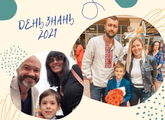День знань 2021: хто з українських зірок повів дітей до школи