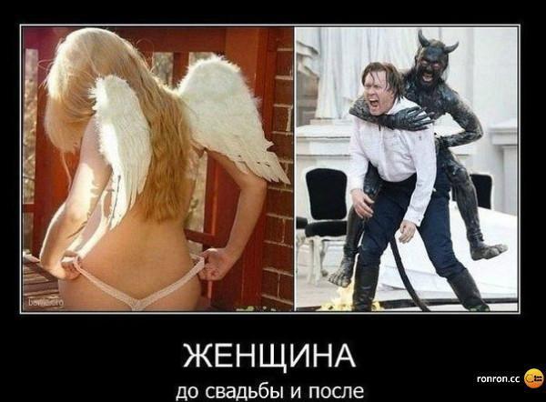До и после свадьбы прикол фото