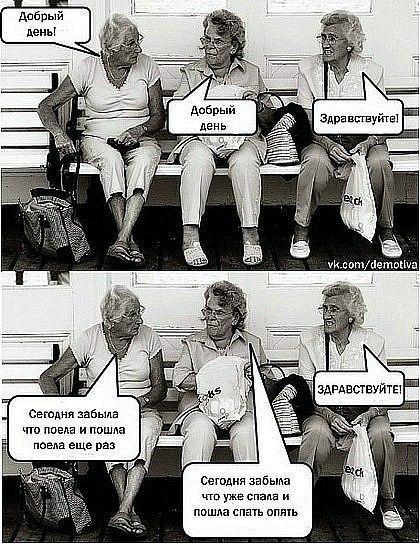 Прикол про старость