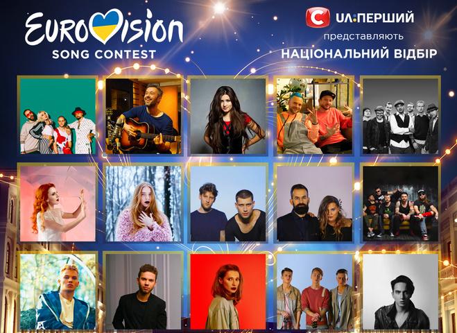 Нацвідбір від України на Євробачення 2018