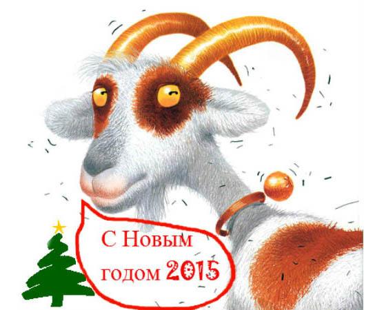 Прикольная открытка с Новым годом козы
