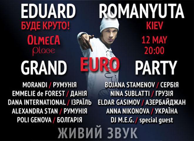 Участник Евровидения 2015 Эдуард Романюта организовывает в Киеве грандиозную вечеринку