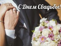 Красивые открытки на свадьбу