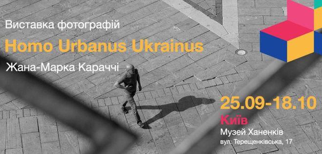 Выставка фотографий Homo Urbanus Ukrainus