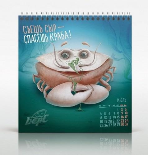 Рыбный календарь 2011