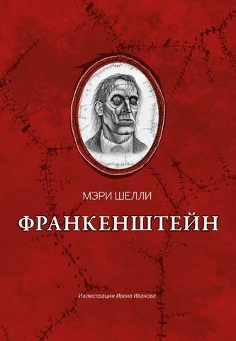 Мэри Шелли «Франкенштейн, или Современный Прометей»