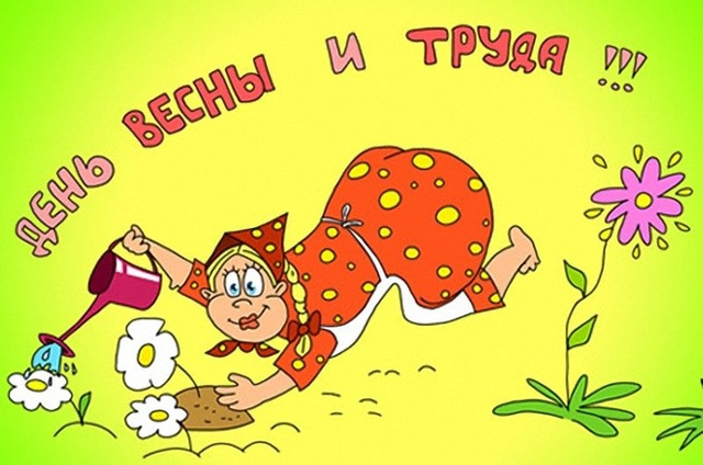 Мои поздравления в Праздник весны и труда