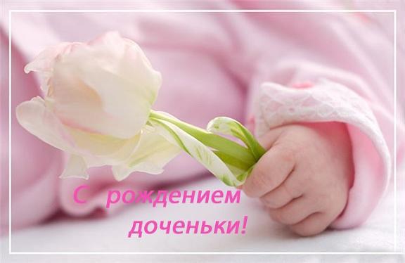 Картинки по запросу с рождением доченьки