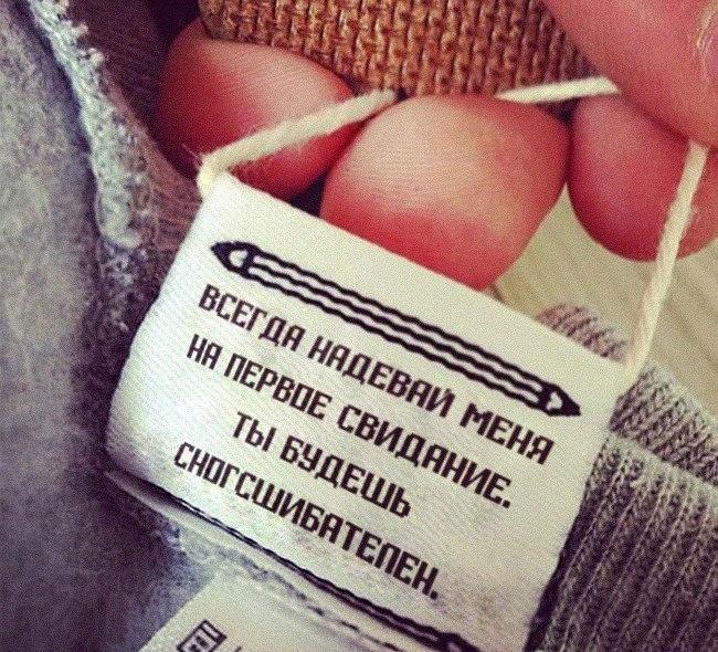 Мысли от ярлычков на одежде