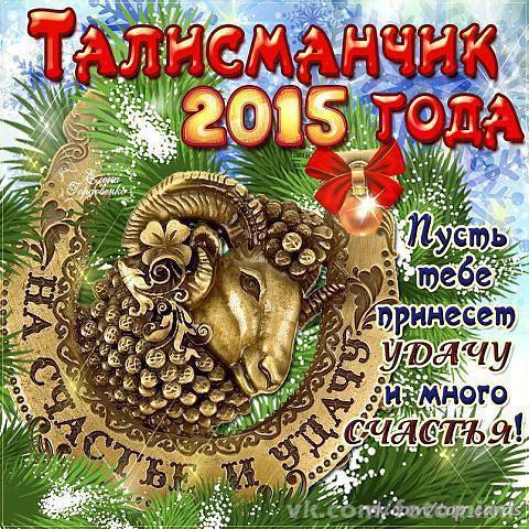 Талисман 2015 года