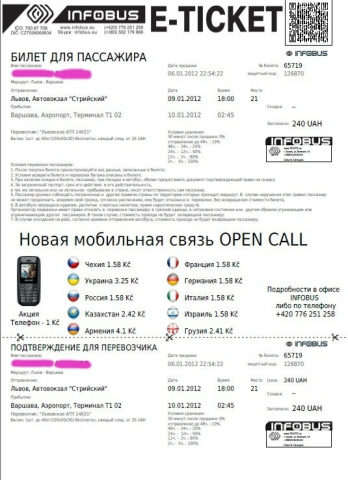 Заказ билетов на автобус