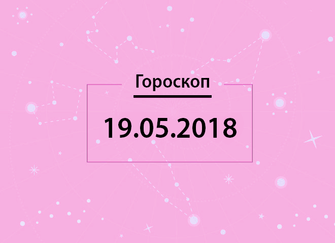 Гороскоп на травень 2018