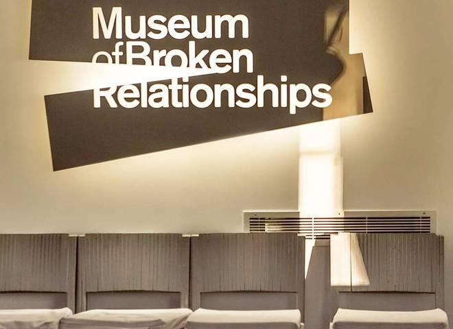 Музей зруйнованих стосунків