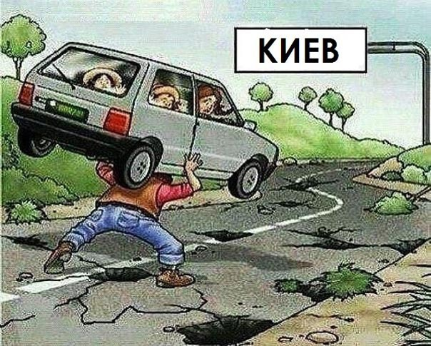 Прикольная фото про Киев и дороги