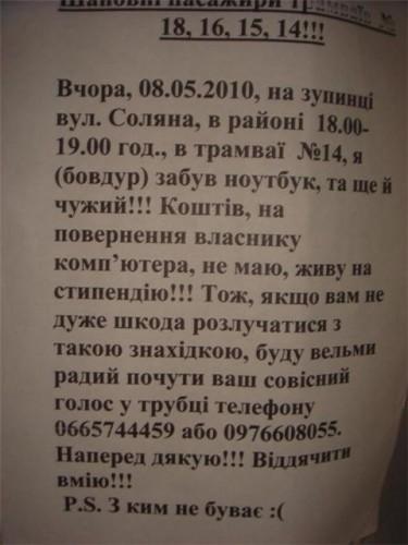 Ржачное Львовское объявление )))