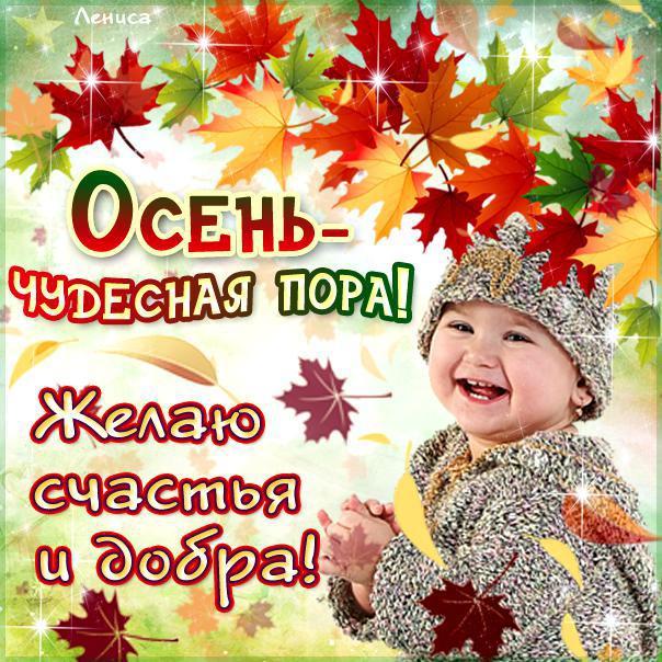 Осень - чудесная пора