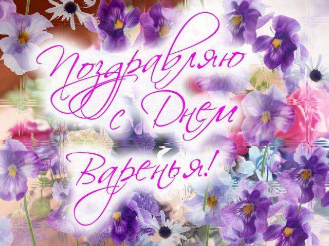 Поздравляю с Днём Варенья