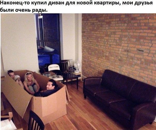 Лучший диван - коробка