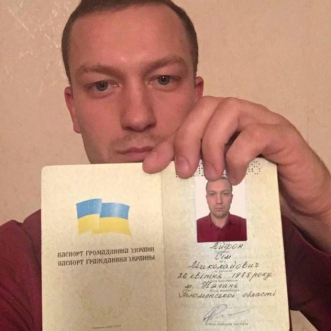 Двое украинцев сменили свое имя на Айфон Сим