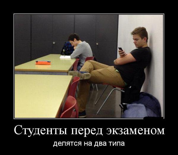 ТОП лучших демотиваторов про студентов