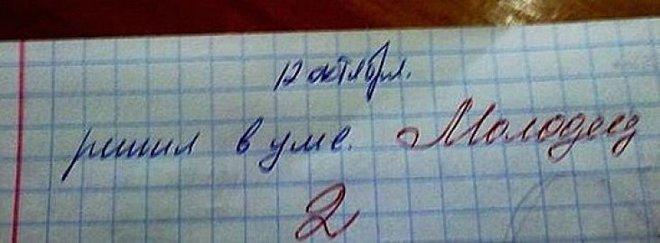 Шдеревры от школоты или школьные записки