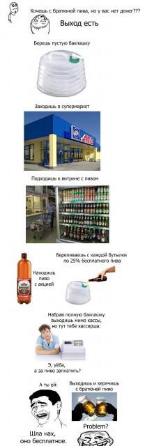 Прикол про то, как пивка на халяву попить