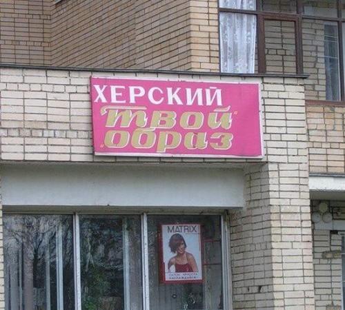 Херский магазин