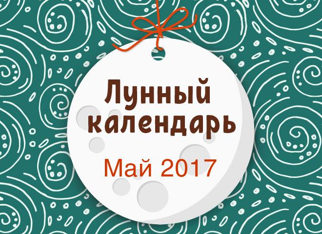 Місячний календар на травень 2017