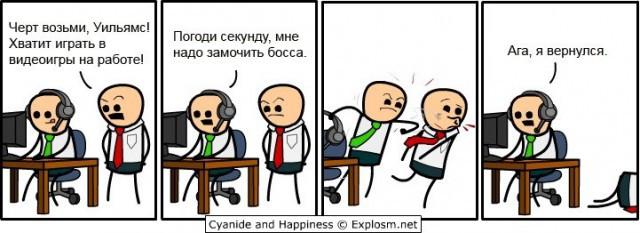 Комикс про работу