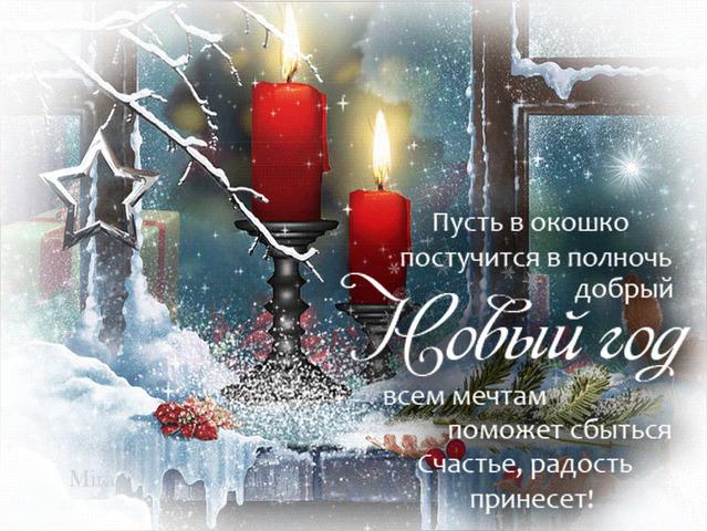 Поздравления на Новый год!