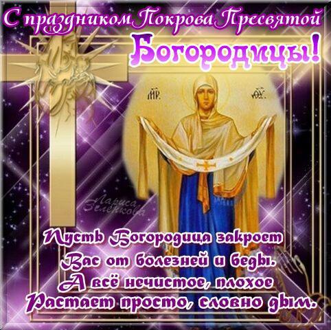 С праздником Покровы Пресвятой Богородицы
