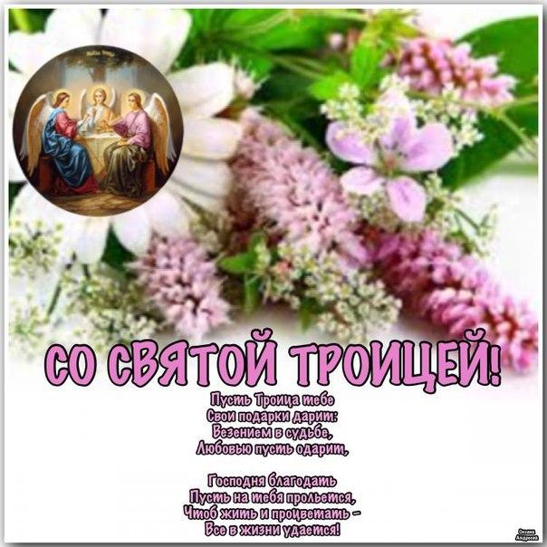 С праздником троицы поздравления проза