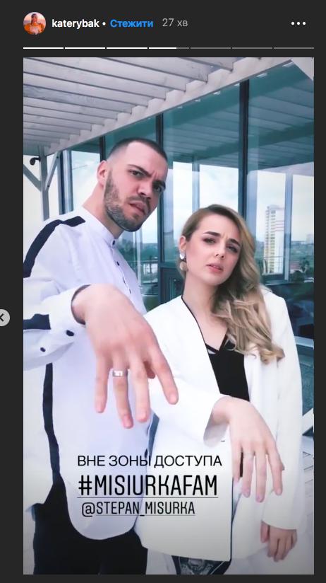 Свадьба Степана Мисюрки и Екатерины Рыбак