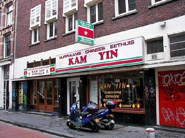 Kam Yin