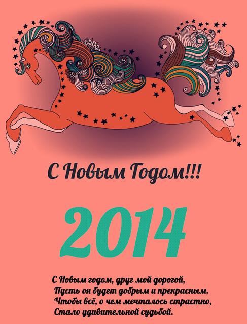 Поздравления на Новый год лошади 2014