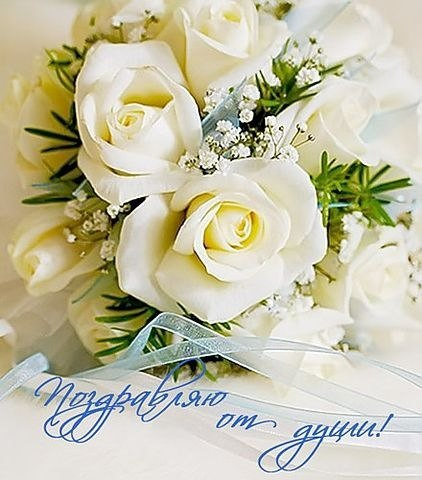 Поздравляю от души с Днем рождения