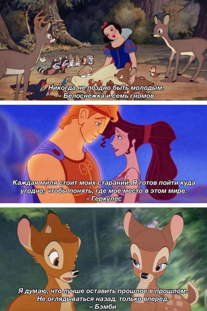Мудрые мысли в детских мультфильмах