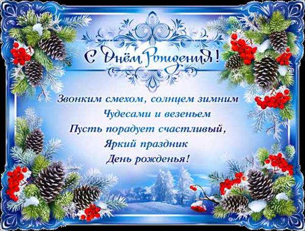 Поздравления с днем рождения родившимся в декабре