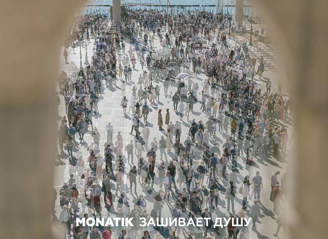 MONATIK - Зашивает душу