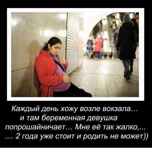 Демотиватор про беременную девушку в метро