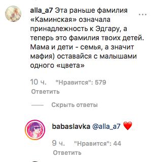 Слава Каминская решила сменить фамилию после развода, но поклонники её отговаривают