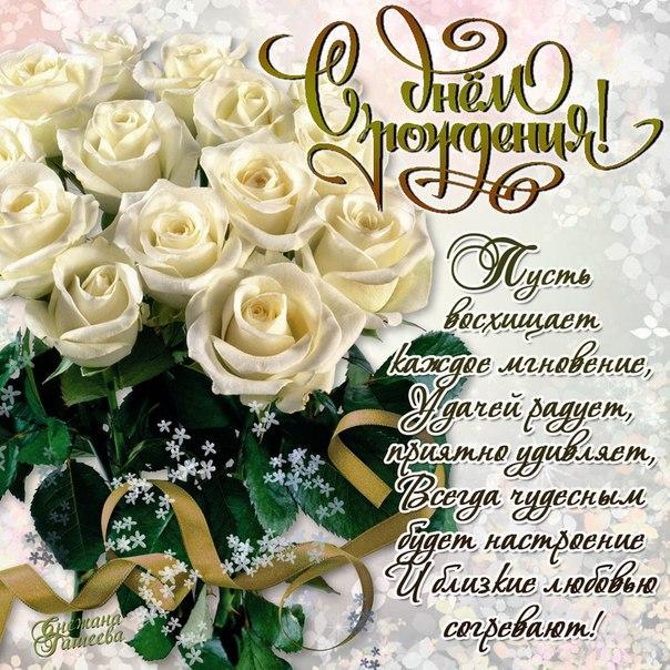 Поздравления с днем рождения для женщины девушки