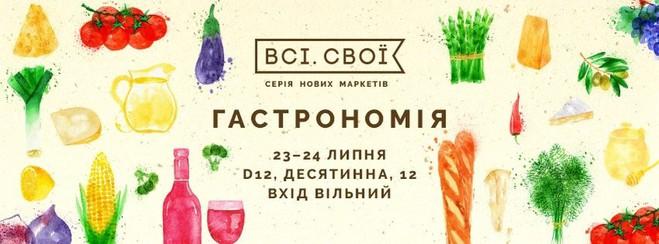 Куди піти у вихідні в Києві: 23 - 24 липня