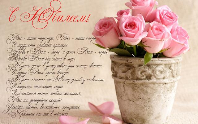 Красивые пожелания на юбилей