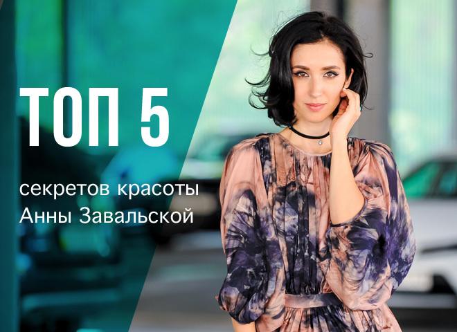 ТОП-5 секретов красоты Анны Завальской