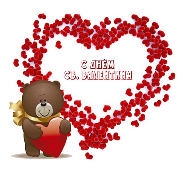 Фото открытки к дню святого валентина