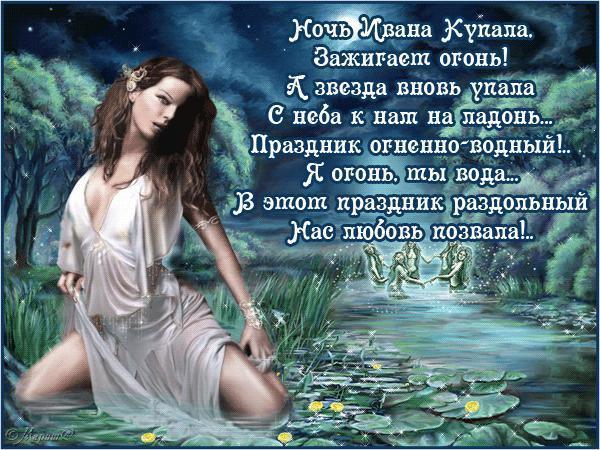 Открытки с Ивана Купала 2013